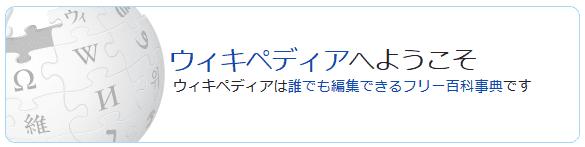 一人暮らしの暇つぶし ウィキペディア