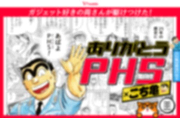 PHS×こち亀コラボ漫画