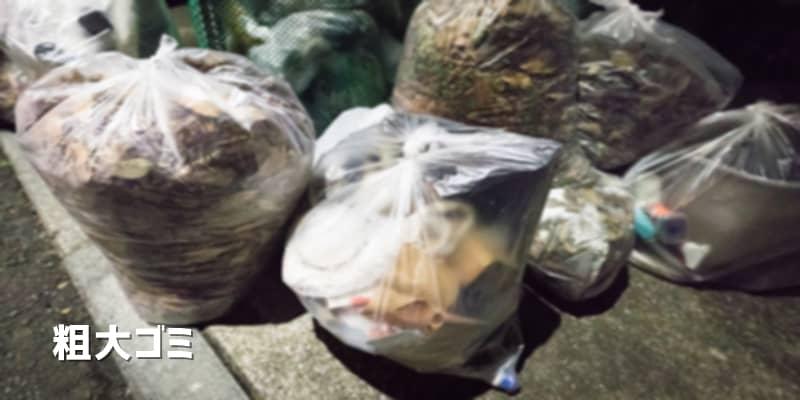 大掃除の粗大ゴミ