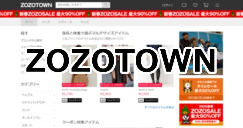 ZOZOTOWNで服を売る 記事上画像