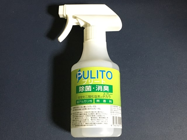 安定化二酸化塩素のスプレー「PULITO(プリート)」